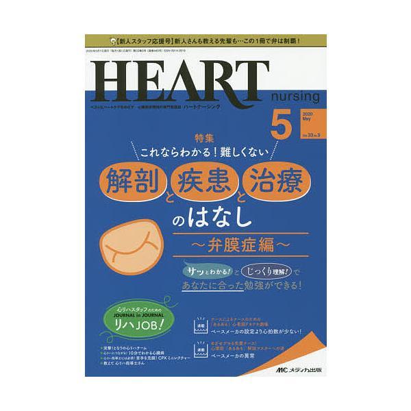 ハートナーシング ベストなハートケアをめざす心臓疾患領域の専門看護誌 第33巻5号(2020-5)