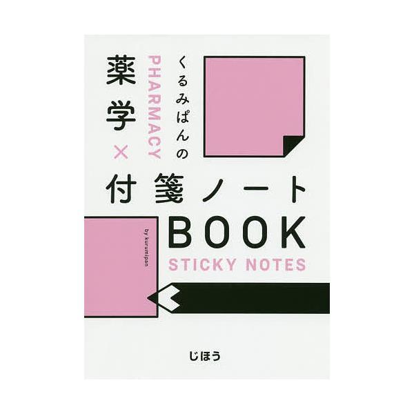 くるみぱんの薬学×付箋ノートBOOK / くるみぱん