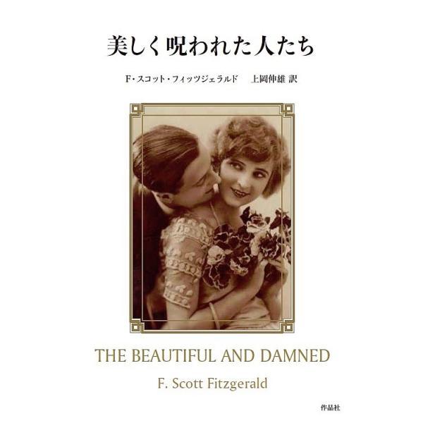 美しく呪われた人たち / F・スコット・フィッツジェラルド / 上岡伸雄 ...