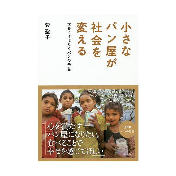 小さなパン屋が社会を変える 世界にはばたくパンの缶詰 / 菅聖子