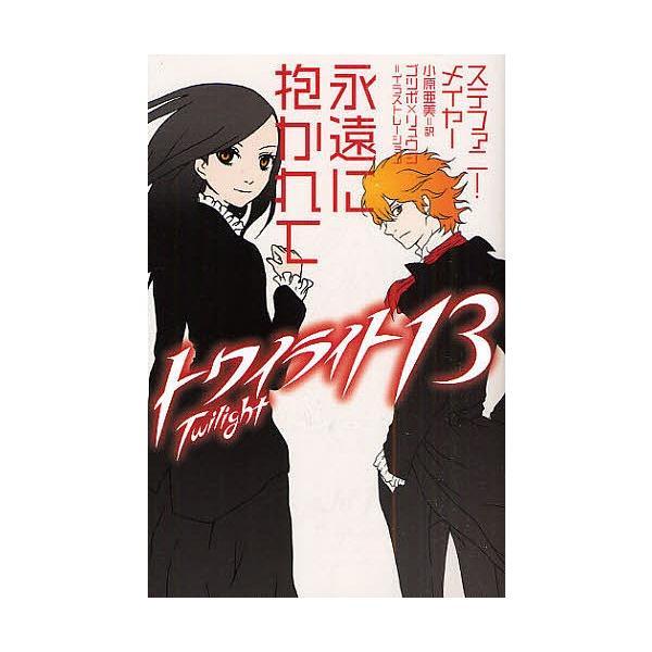 トワイライト 13 / ステファニー・メイヤー / 小原亜美