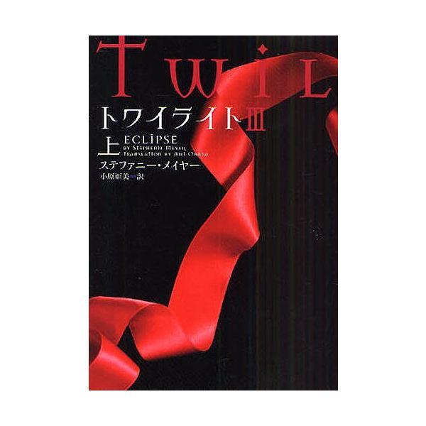 トワイライト 3上 / ステファニー・メイヤー / 小原亜美