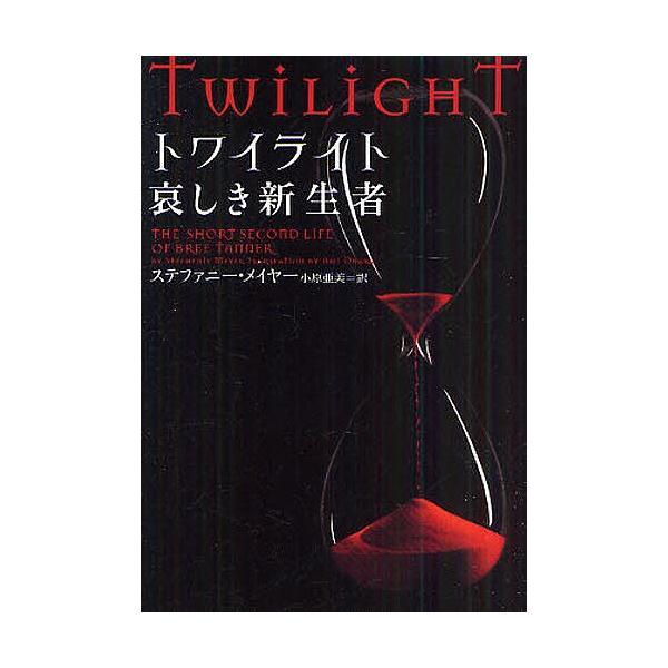 トワイライト哀しき新生者 / ステファニー・メイヤー / 小原亜美