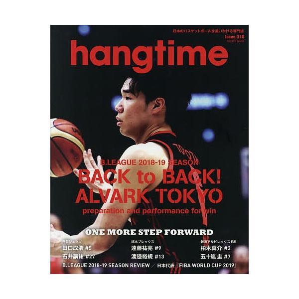 hangtime 日本のバスケットボールを追いかける専門誌 Issue012
