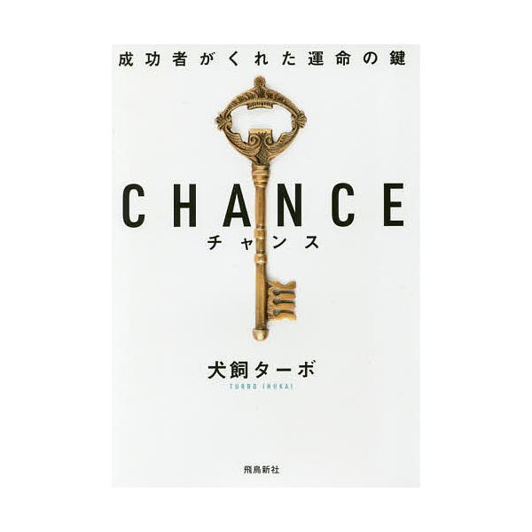 CHANCE 成功者がくれた運命の鍵 文庫版 / 犬飼ターボ