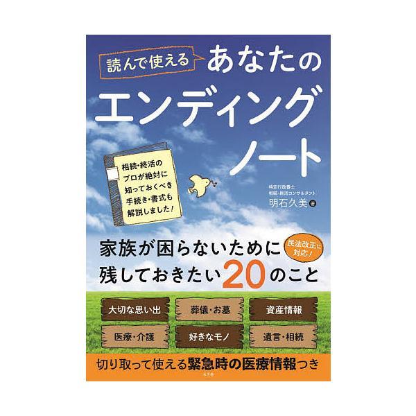 読んで使えるあなたのエンディングノート / 明石久美
