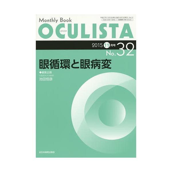 OCULISTA Monthly Book No.32(2015-11月号) / 村上晶 / 主幹高橋浩