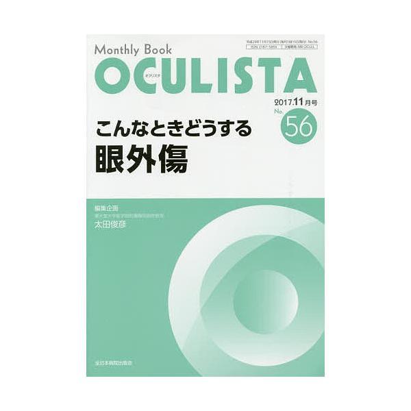 OCULISTA Monthly Book No.56(2017-11月号) / 村上晶 / 主幹高橋浩