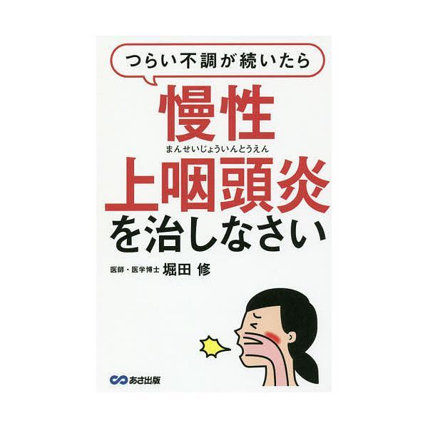 咽頭 慢性 炎 上
