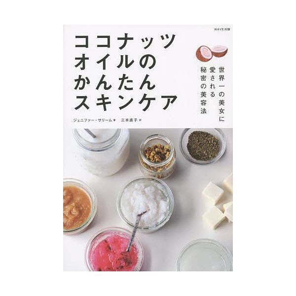 ココナッツオイルのかんたんスキンケア / ジェニファー・サリーム / 三木直子