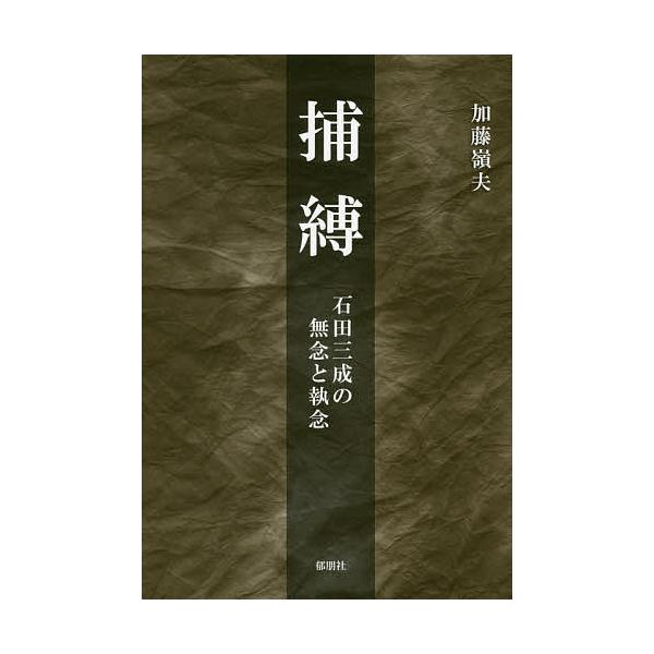捕縛 石田三成の無念と執念 / 加藤嶺夫