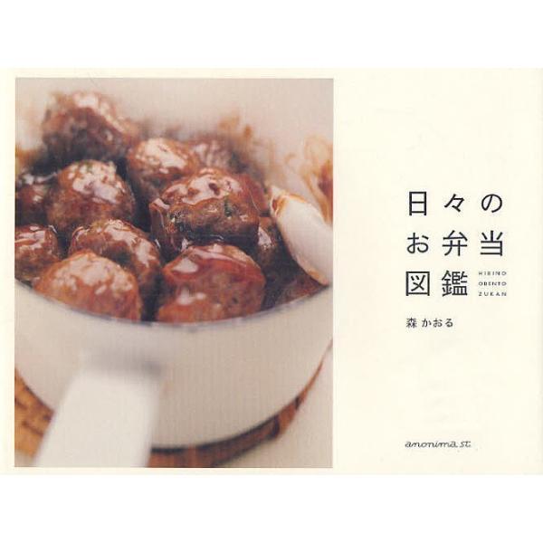 日々のお弁当図鑑 / 森かおる / レシピ