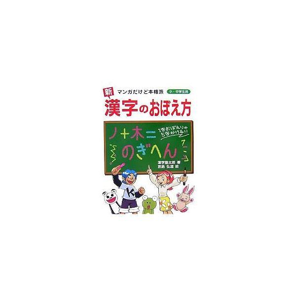 新漢字のおぼえ方マンガだけど本格派小・中学生用/漢字塾太郎/宮島弘道