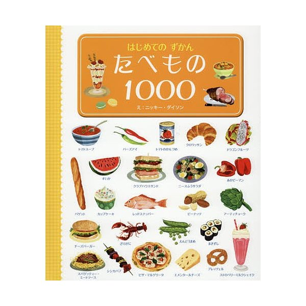 はじめてのずかん たべもの1000 / ニッキー・ダイソン