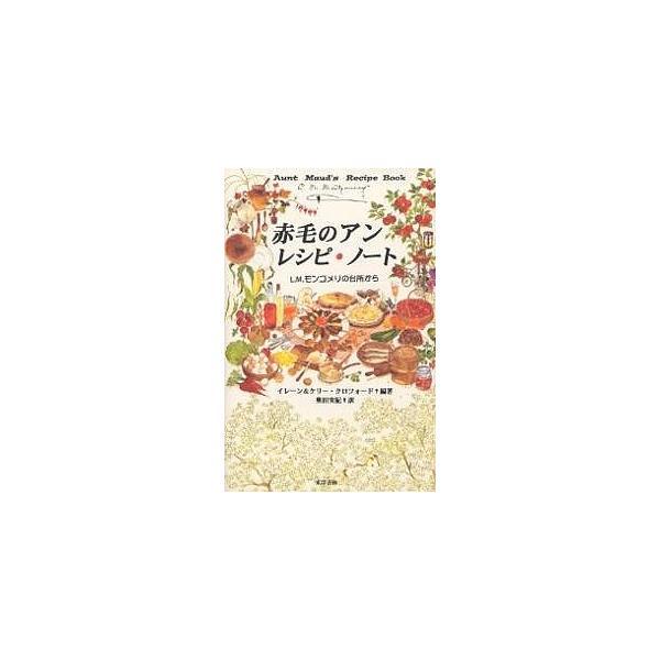 赤毛のアンレシピ・ノート L.M.モンゴメリの台所から / イレーン・クロフォード / ケリー・クロフォード / 奥田実紀 / レシピ