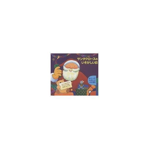 サンタクロースのいそがしい日 めくってたのしいしかけ絵本 / ジュリー・サイクス / ティム・ワーンズ / うぶかたよりこ / 子供 / 絵本