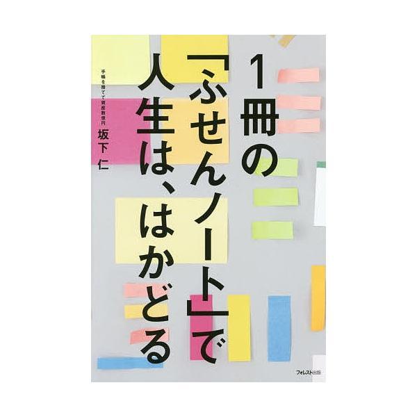 1冊の「ふせんノート」で人生は、はかどる / 坂下仁