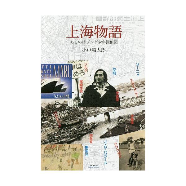 上海物語 あるいはゾルゲ少年探偵団 / 小中陽太郎 :BK-4896425154 ...