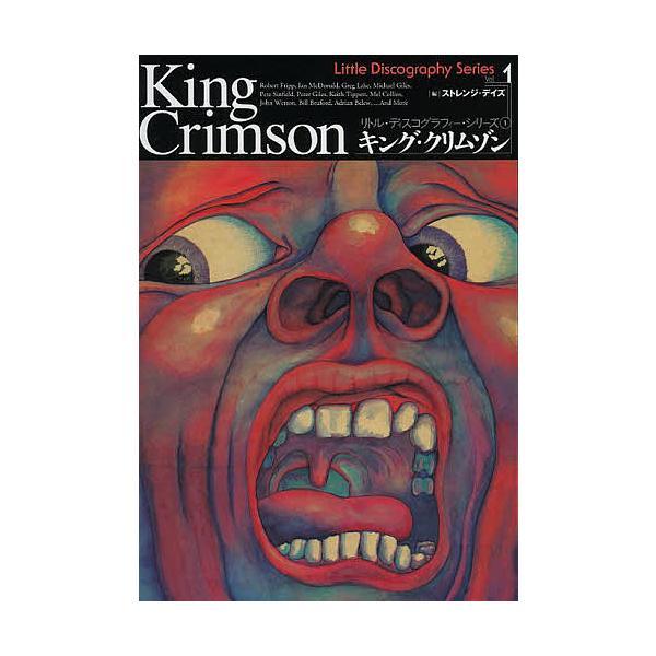 キング・クリムゾン / ストレンジ・デイズ