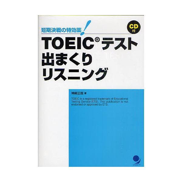 TOEICテスト出まくりリスニング 短期決戦の特効薬! / 神崎正哉