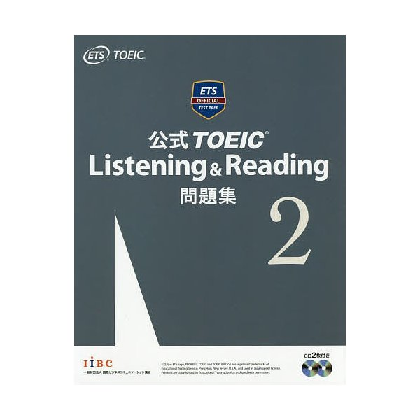 公式TOEIC Listening & Reading問題集 2 / EducationalTestingService