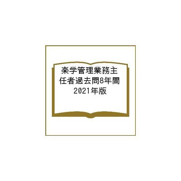 楽学管理業務主任者過去問8年間2021年版/管理業務主任者資格研究所/平柳将人