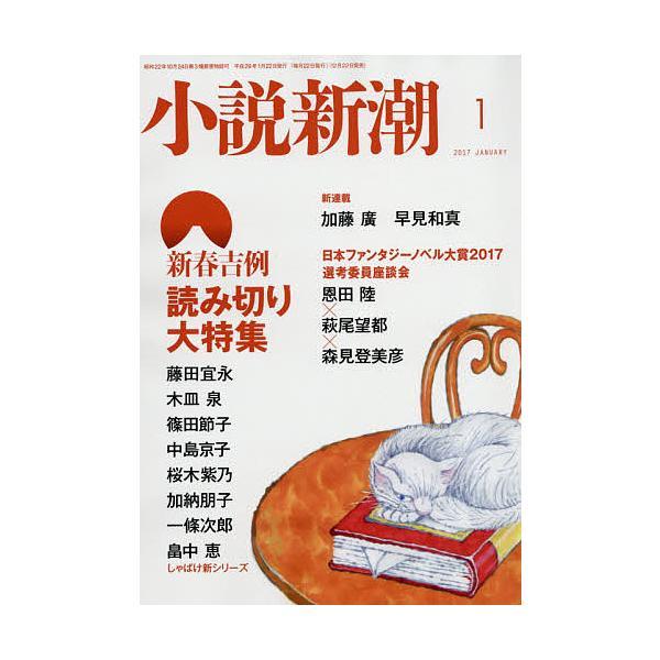 小説新潮 2017年1月号