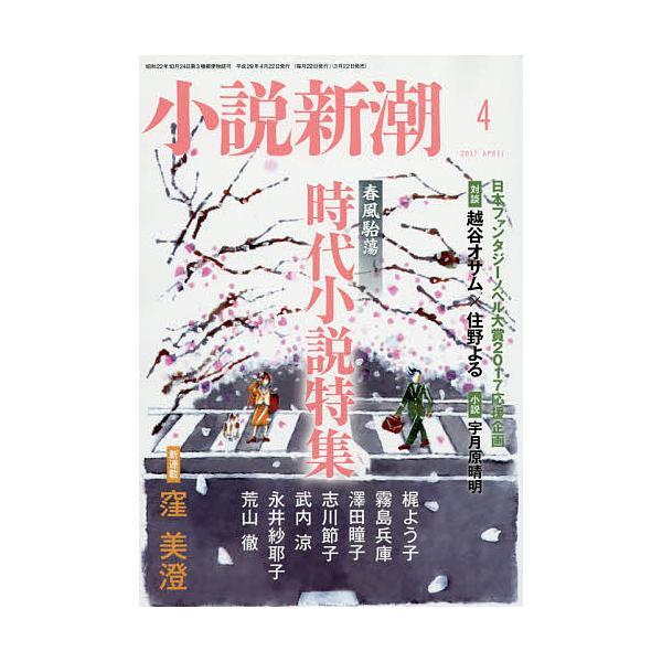 小説新潮 2017年4月号