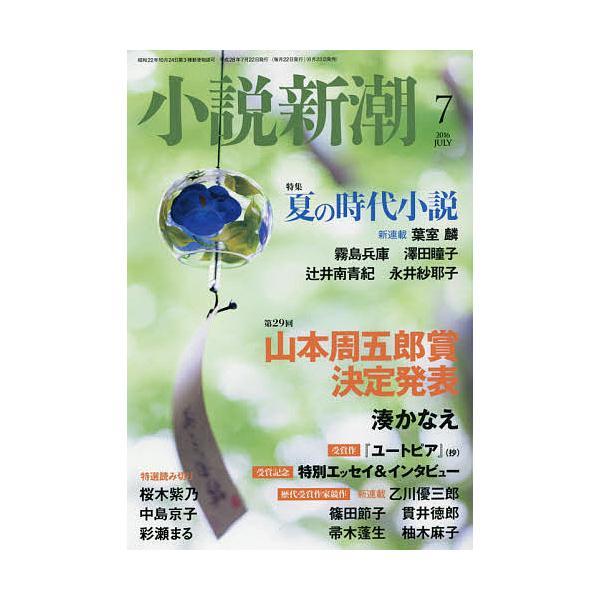 小説新潮 2016年7月号