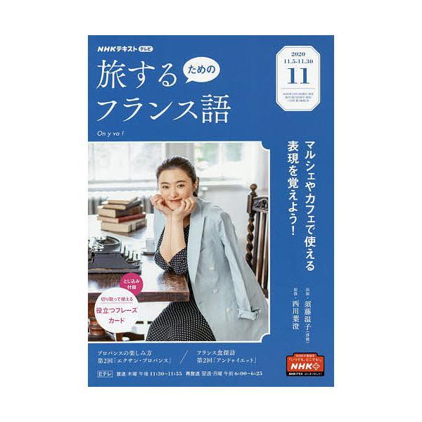 NHKテレビ旅するためのフランス語 2020年11月号