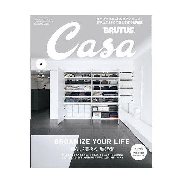 Casa BRUTUS(カ-サブル-タス 2021年4月号