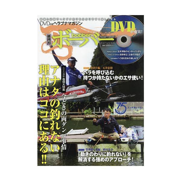 bobber(105) 2021年11月号 【Basser増刊】