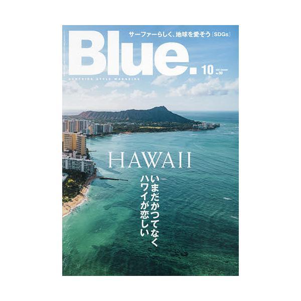 Blue.(ブルー) 2021年10月号
