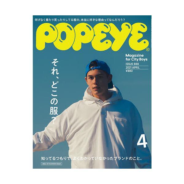 POPEYE(ポパイ) 2021年4月号