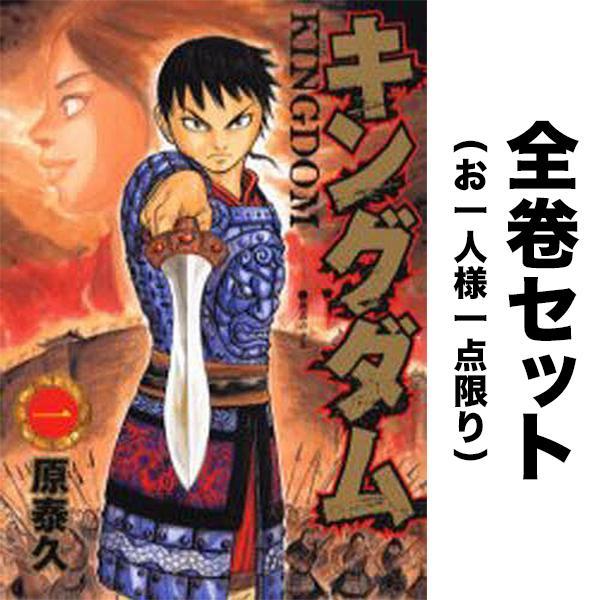 高   キングダム1-60巻セット(最新刊含む全巻セット)/原泰久