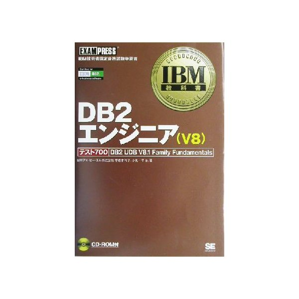 DB2エンジニアV8 テスト700 DB2 UDB V8.1 Family Fundamentals IBM教科書/菅原香代子(著者),小見一平(著者)