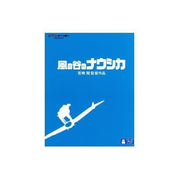 風の谷のナウシカ(Blu−rayDisc)/宮崎駿(原作脚本監督)