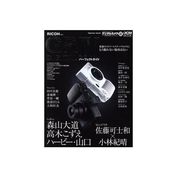リコーGR DIGITAL 4パーフェクトガイド/インプレスコミュニケーションズ