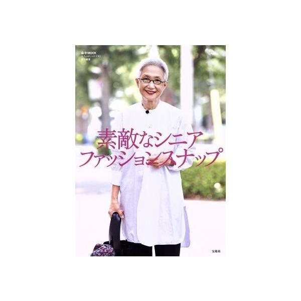 素敵なシニアファッションスナップ大人のおしゃれ手帖特別編集e‐MOOK/宝島社