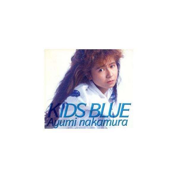 KidsBlue/中村あゆみ