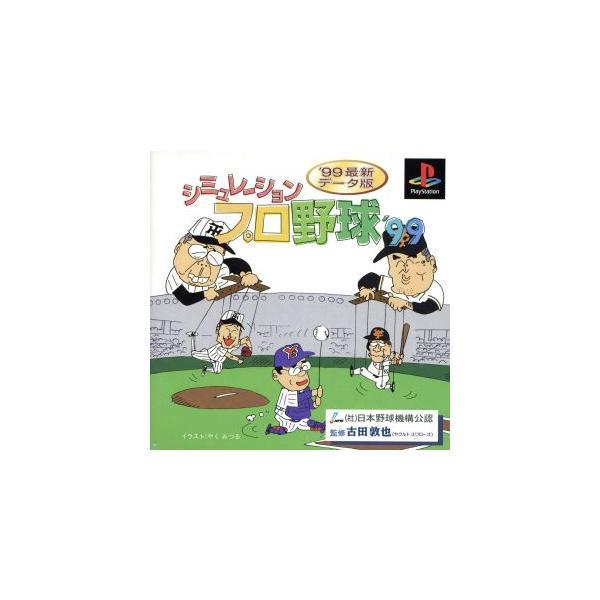 シミュレーションプロ野球'99 [PS]の画像