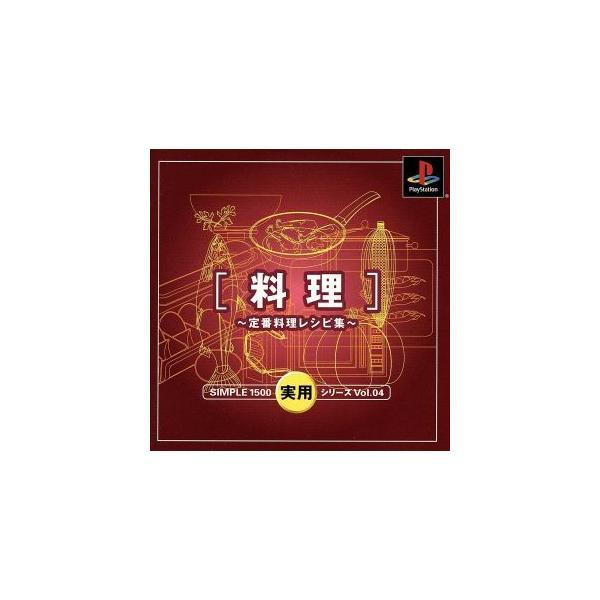 料理 定番レシピ集 シンプル1500実用シリーズボリューム4 [PS]の画像