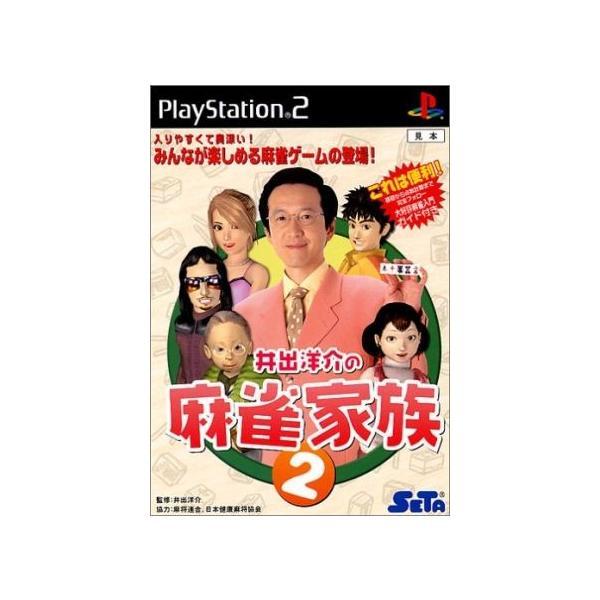 井出洋介の麻雀家族2 [PS2]の画像