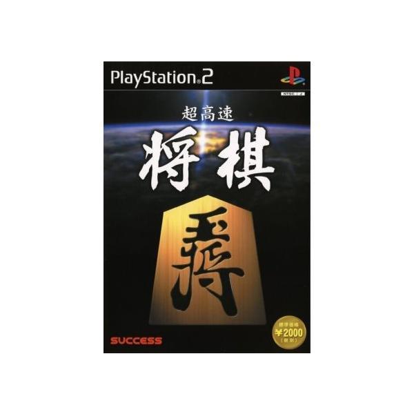 超高速将棋 [PS2]の画像