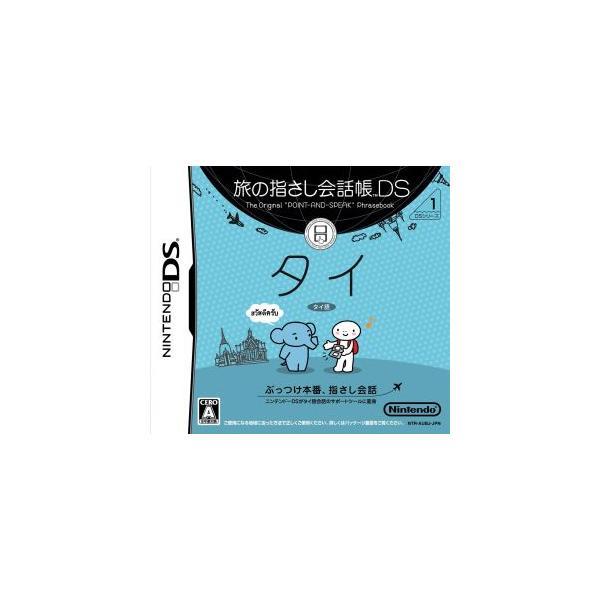 旅の指さし会話帳DS タイ [DS]の画像