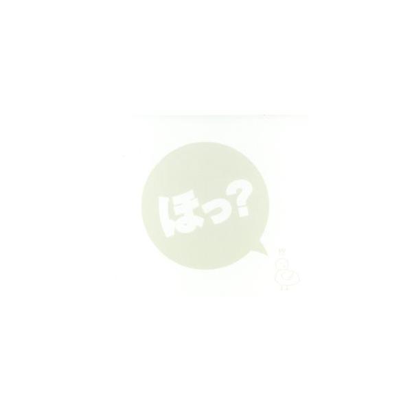 ほっ?/堀江由衣