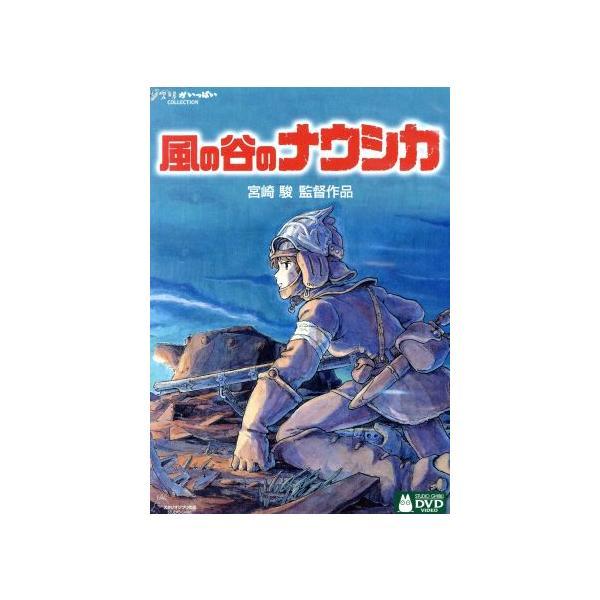 風の谷のナウシカスタンダード版(DVD2枚組)/宮崎駿(原作脚本監督),島本須美(ナウシカ)