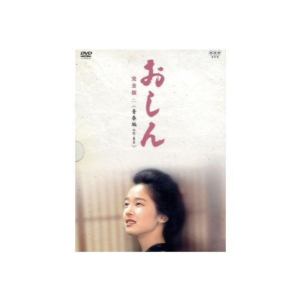 おしん完全版二〈青春編山形・東京〉/江口浩之 監督 ,小林綾子 主演