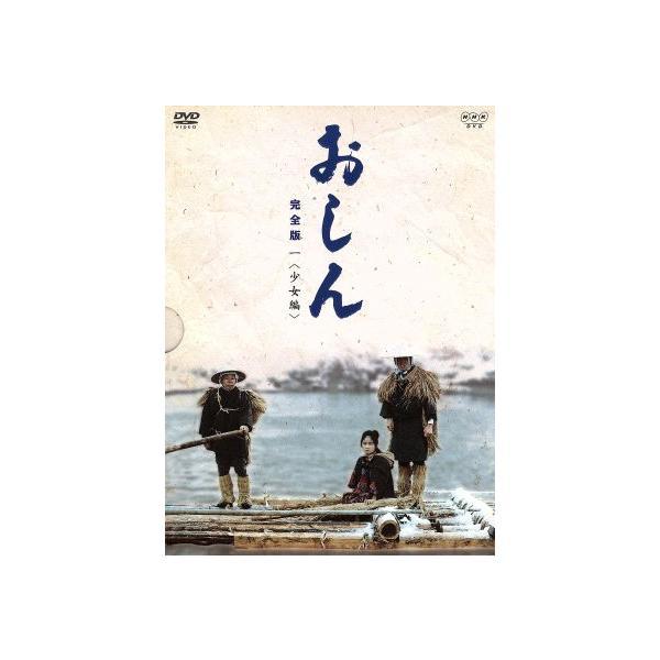 おしん完全版一〈少女編〉/江口浩之 監督 ,小林綾子 主演
