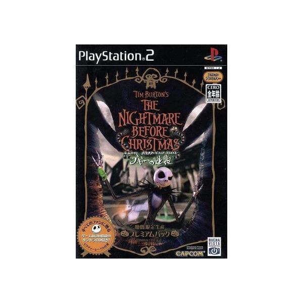 ティム・バートン ナイトメアー ビフォア クリスマス ブギーの逆襲 プレミアムパック(サン [PS2]の画像